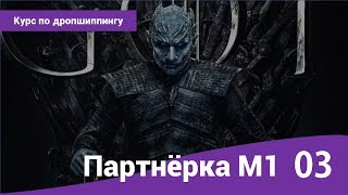 Дропшиппинг Быстрый старт урок 3 / M1 shop ru