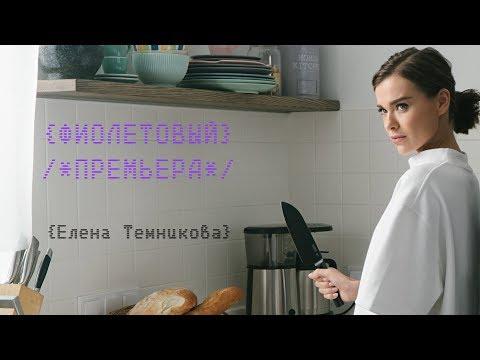 Елена Темникова - Фиолетовый (19 марта 2018)