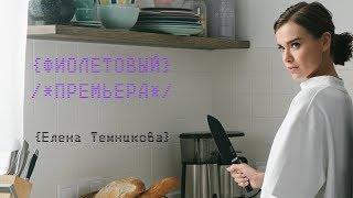 Download Фиолетовый - Елена Темникова (Премьера клипа, 2018) Mp3 and Videos