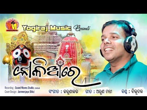 Kalia Re || କାଳିଆ ରେ || Jagannath Bhajan || Bibhu || Karunakar || Arun Mantry || By Yogiraj Music