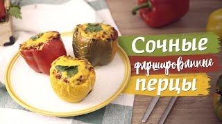 Запеченные фаршированные перцы [Рецепты Bon Appetit]
