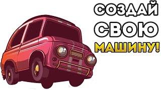 СОЗДАЙ СВОЮ МАШИНУ! - My Summer Car
