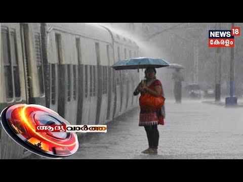 ആദ്യ വാര്ത്ത | Aadya Vartha - Morning News Bulletin   | 20th July 2019