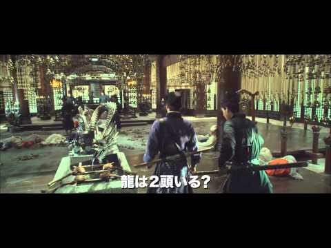 映画『ライズ・オブ・シードラゴン 謎の鉄の爪』予告編