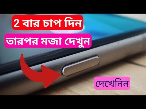 Power Button Secret Tricks for All Android Phones !! 2019 !! By C Tech Pro
