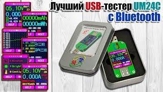 Лучший USB-тестер UM24C от RD Tech с Bluetooth-модулем. Детальный обзор и инструкция. USB-meter