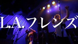 """ロケットボーイズ 1st LIVE DVD 『PLASMA』収録 """"L.A.フレンズ"""" LIVE映..."""