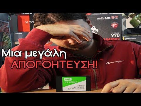 "Western Digital Green 240GB (SATA 2,5""/M.2) Review - Μια μεγάλη απογοήτευση"