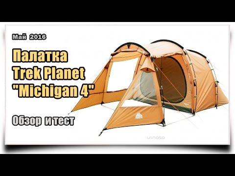 "Палатка четырехместная Trek Planet ""Michigan 4"". Family Camping Tent"