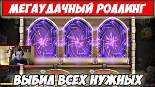 МЕГАУДАЧА/3 ЛЕГЕНДЫ ЗА 450/ВЫБИЛ ВСЕХ НЕДОСТАЮЩИХ ГЕРОЕВ/БИТВА ЗАМКОВ/CASTLE CLASH