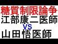糖質制限推進派の医師同士の論争。江部先生と山田先生、正しいのはどちら?