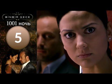 1001 ночь сезон 1,2,3 (2006) смотреть онлайн или скачать