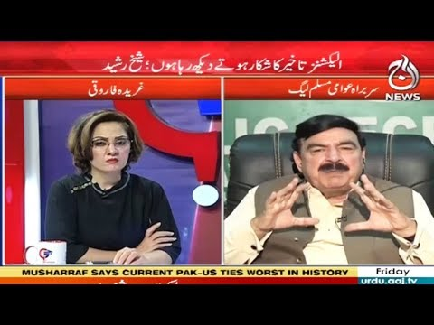 G For Gharidah - 25 May 2018 - Aaj News