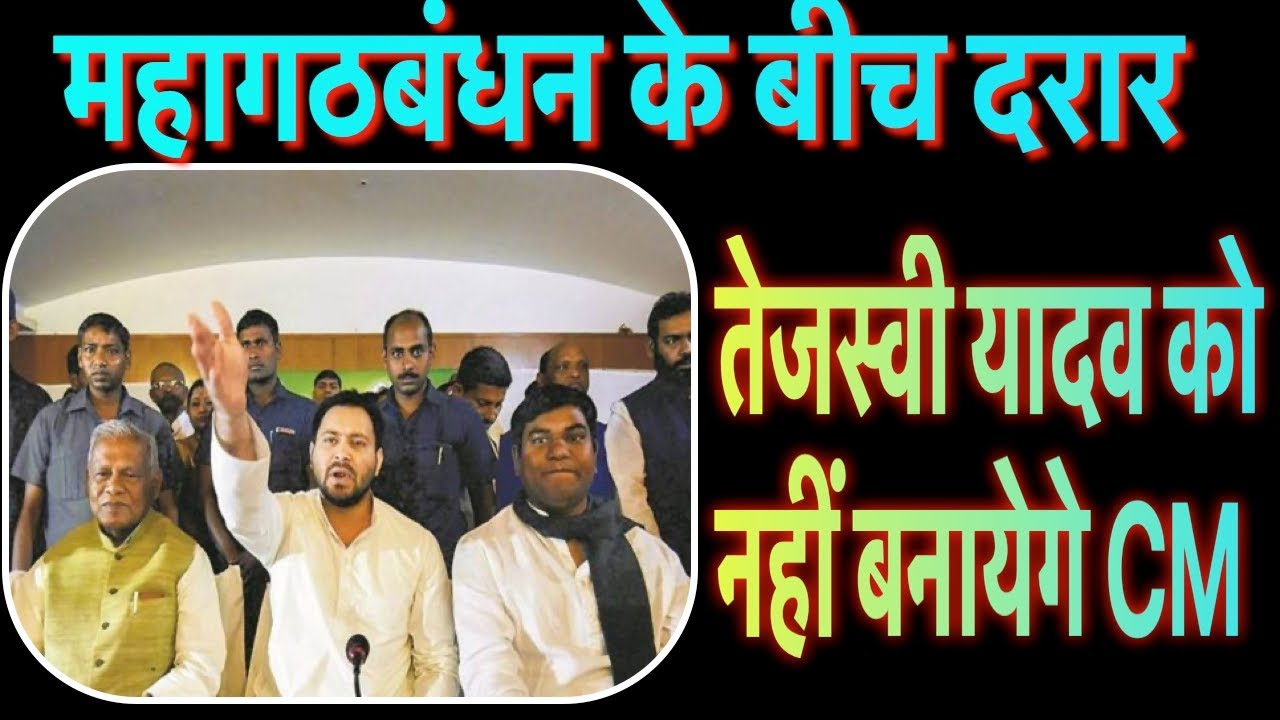 Bihar Assembly Election 2020 , तेजश्वी यादव RJD के CM ...