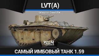 War Thunder - Обзор LVT(A)
