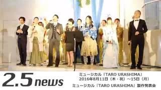 ミュージカル『TARO URASHIMA』 製作発表会 「chuuya♥chuuya♥」…和泉元...