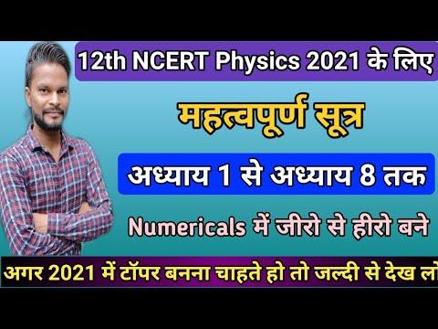 Physics के Most Imp Formulas(महत्वपूर्ण सूत्र)/अध्याय 1 से 8 तक,/Class-12 Physics,/Board Exams 2021