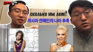 Корейцы пробуют угадать возраст русских звезд!/러시아 여자연예인의 나이 추측![RUS KOR SUB]