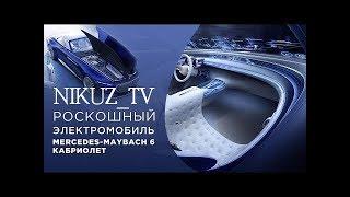 Самый роскошный электромобиль Mercedes Maybach 6 Кабриолет