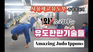 이것이 유도다! 서울체고유도부 졸업생들의 멋진 유도한판…