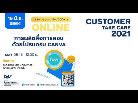 การผลิตสื่อการสอนด้วยโปรแกรม Canva