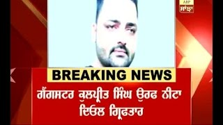 Gangster Kulpreet Singh Neeta Deol arrested