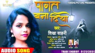 Shikha Sahani का Viral Sad Song | पागल बना दिया | Pagal Bana Diya | Hindi Sad Song 2020