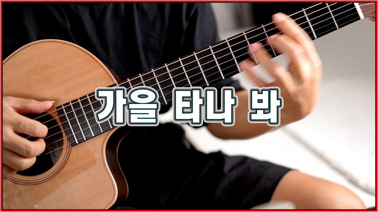 가을 타나 봐 - 바이브(Vibe) 기타연주 - 핑거스타일 기타 [TAB]