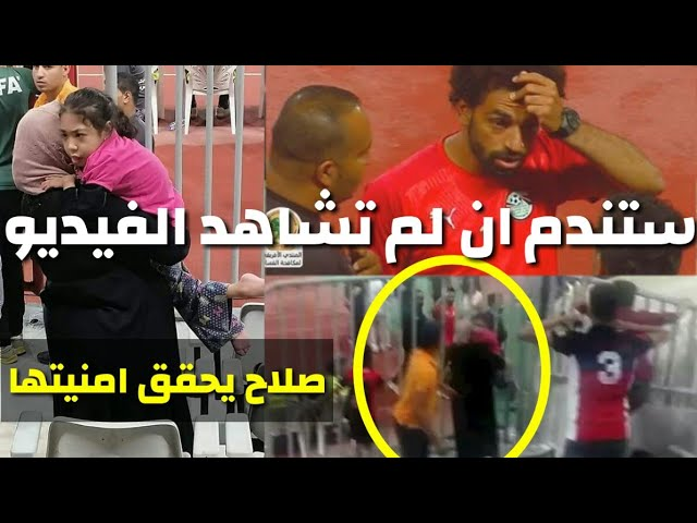 شاهدو ماذا فعل محمد صلاح مع السيدة😢جعلني ابكي😢 في مباراة مصر الاخيرة