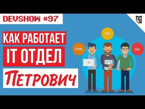 СТД Петрович - IT компания?