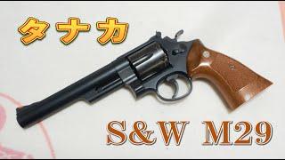 知人より預かっているタナカワークス製S&W M29の紹介です(私の私物では...