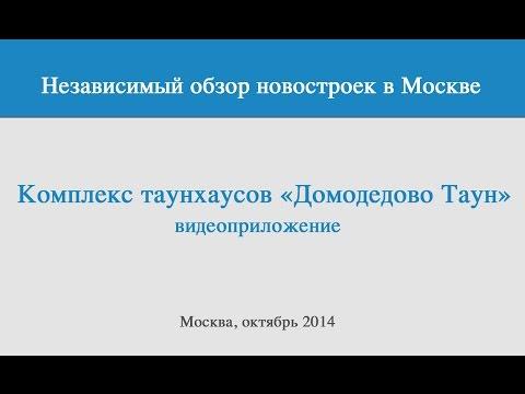 """""""Домодедово таун"""" - независимый обзор"""