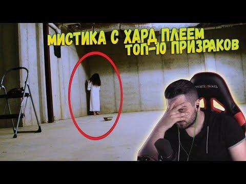 HARD PLAY СМОТРИТ ТОП-10 РОЛИКОВ С ПРИЗРАКАМИ