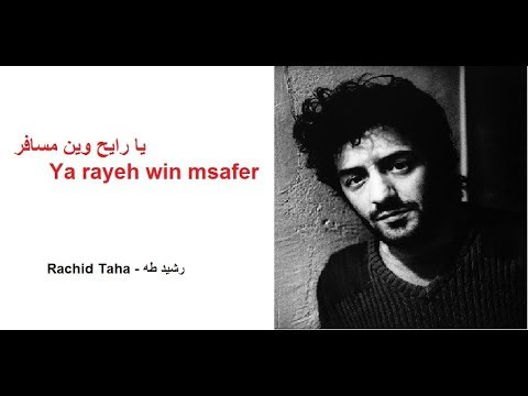 ya rayeh win msafer