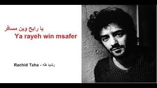 Ya rayah win msafer (Paroles, Lyrics) - يا رايح وين مسافر