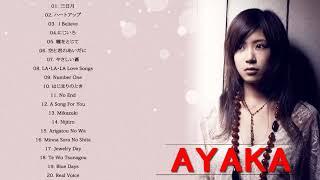 Ayaka Best Songs – 絢香 の人気曲 公式 ♪ ヒットメドレー絢香最新ベストヒット