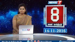 News @ 8 PM   News7 Tamil   14/11/2016