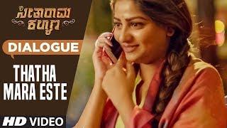 Thatha Mara Este Dialogue Seetharama Kalyana Dialogues Nikhil Kumar Rachita Ram