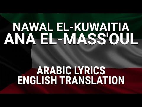Nawal El Kuwaitia|Ana El-Mass'oul (Kuwaiti Arabic)|English Translation|أنا المسؤول|نوال الكويتية
