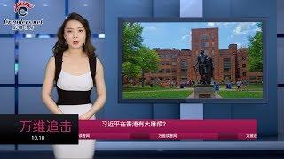 习近平在香港有大麻烦?(《万维追击》20191018)