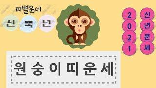 2021년 신축년 원숭이띠운세