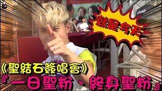 《特別企劃日》聖結石台北簽唱會『一日聖粉、終身聖粉!!!』【心懸】 thumbnail
