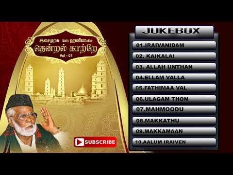 Free Download Mp3 songs Tamil Islamic HD Song .Hajju