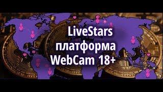 LiveStars WebCam-платформа для трансляций 18+