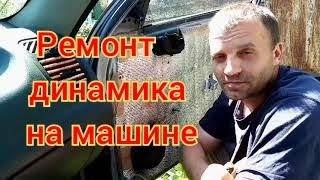 РЕМОНТ ДИНАМИКА НА МАШИНЕ.