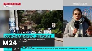 Российские туристы оказались закрытыми за границей из-за коронавируса - Москва 24