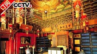 《国宝档案》 20170224 走进养心殿——封建王朝的覆灭 | CCTV-4