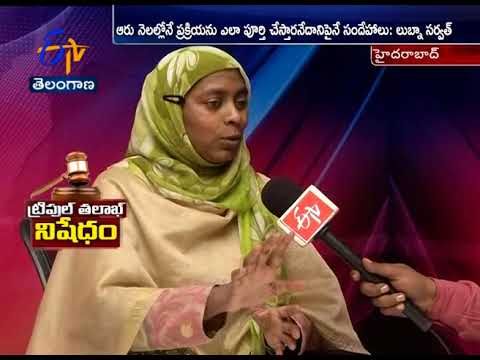 Triple Talaq | Interview With Social Activist Dr. Lubna Sarwath | Etv Exclusive