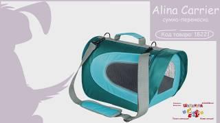 Trixie TX 28968 сумка переноска Alina Carrier для собак до 5кг