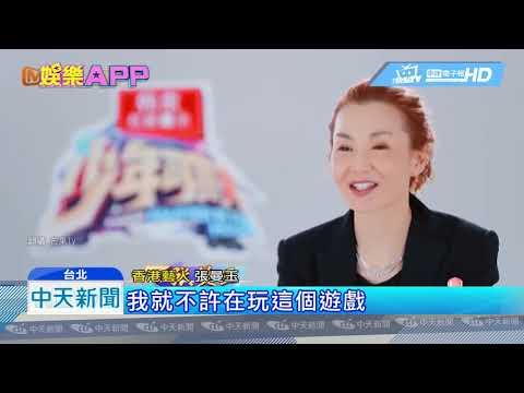 20190616中天新聞 「一年不敢見人」 張曼玉談音樂節走音哽咽淚
